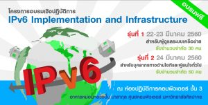 ipv6_project-banner-03